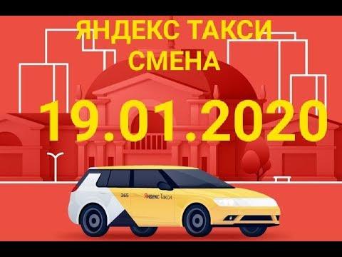 ТАКСИ НИЖНИЙ НОВГОРОД ЯНДЕКС ТАКСИ 19.01.2020