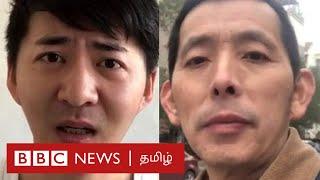 China: 2 reporters திடீர் மாயம் – நிஜத்தை வெளிக்கொணர முயன்றவர்களை காணாமல் ஆக்கியதா அரசு?