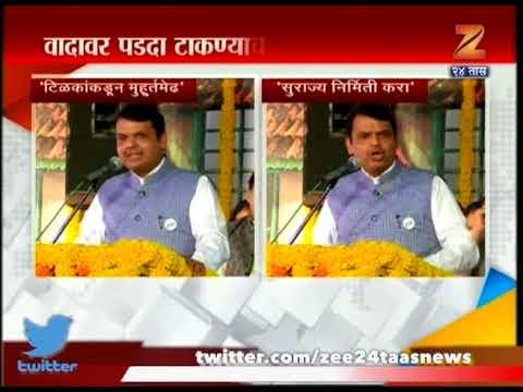 Pune | CM Devendra Fadanvis On Row Over History Of Community Ganesh Festival
