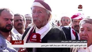 مأرب تشيع الشهيد الرابع من أبناء قائد محور بيحان اللواء مفرح بحيبح | تقرير عمر المقرمي