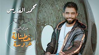 محمد الفارس خطبنالة عروسة (حصرياً زفة) 2021 Mohammed alfares