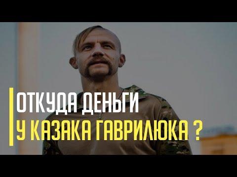 """Срочно! СМИ разозлили """"казака Гаврилюка"""" сенсацией о 3-х этажном особняке в Карпатах"""