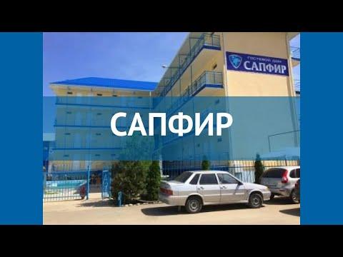 САПФИР 2* Россия Анапа обзор – отель САПФИР 2* Анапа видео обзор