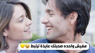 لما تطلب من صحبتك تشوفلك عروسه 😂💛 فيديو في قمة المسخرة 😅❤
