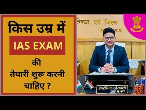 किस उम्र से IAS परीक्षा की तैयारी शुरू करनी चाहिए | Best age for UPSC Exam | UPSC 2021| Prabhat Exam