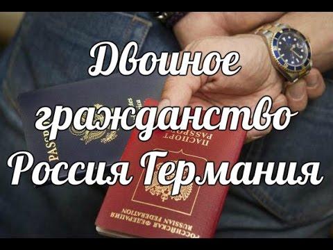 Двойное гражданство 2015 Россия Германия