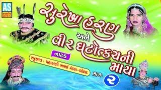 Surekha Haran Gujarati Natak Part - 2    Bhavai Mandal MP3
