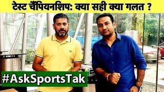 Q&A: ICC ने Test Championship लाने में कहीं जल्दी तो नहीं कर दी ? | #Asksportstak | Vikrant Gupta