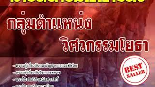 แนวข้อสอบ นายทหารสัญญาบัตร กลุ่มตำแหน่งวิศวกรรมโยธา กองบัญชาการกองทัพไทย