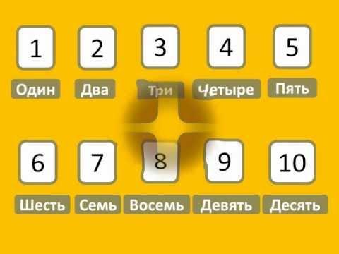 นับเลข 1-10