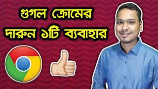 Google Chrome Hidden Option You Don't know ! Google Chrome Tips And Tricks In Bangla