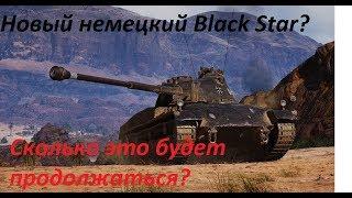 Schwarzpanzer 58: По чёрному чёрное -#World of Tanks№37
