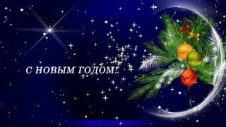 Красивое поздравление с Новым Годом Гена Фишлер