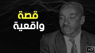 قصة العماني الذي أغتال الرئيس عام ١٩٧٢م || قصة حقيقة 🇴🇲♥️