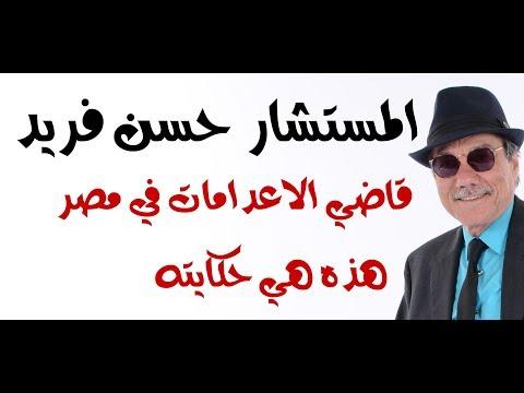 د.أسامة فوزي # 1242 - نعم كنت اعرف المستشار الذي امر باعدام تسعة شباب في مصر