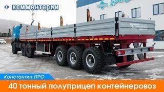 ПРО 40 тонный полуприцеп контейнеровоз. +Комментарии