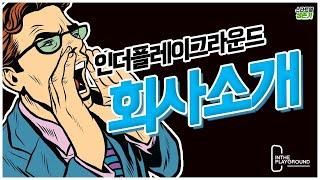 #3 스타트업 취업? 인더플레이그라운드 회사소개