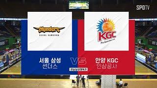 [KBL] 서울 삼성 vs 안양 KGC H/L (10.…