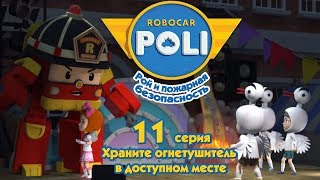 Робокар Поли - Рой и пожарная безопасность - Храните огнетушитель в доступном месте (серия 11)
