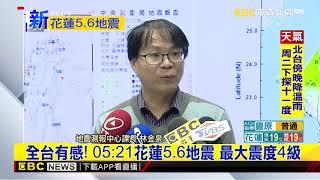 最新》全台有感! 05:21花蓮5﹒6地震 最大震度4級