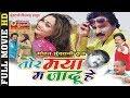 Tor Maya Ma Jadu He - तोर मया मा जादू हे | Superhit Chhattisgarhi Movie