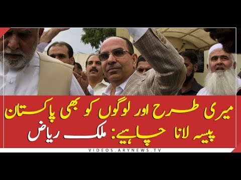 We have an understanding with the Supreme Court - Malik Riaz
