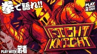 #1【アクション】弟者の「FIGHT KNIGHT DEMO」【2BRO.】