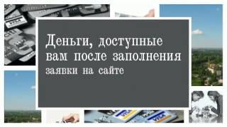 Взять кредит в Борисоглебске -  оформление кредита онлайн, заявка на кредит в Борисоглебске