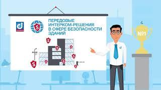 Передовые Интерком решения в сфере безопасности зданий