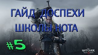 Ведьмак 3 - DLC Кровь и Вино - Гайд Гроссмейстерские Доспехи Школы Кота #5