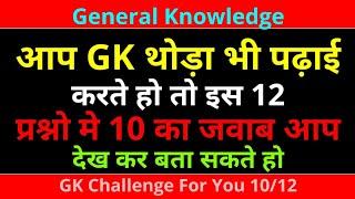 Gk के 12 महत्वपूर्ण सवाल जिसका जवाब आपको पता होना चाहिए | Zero Se Genius Tak!