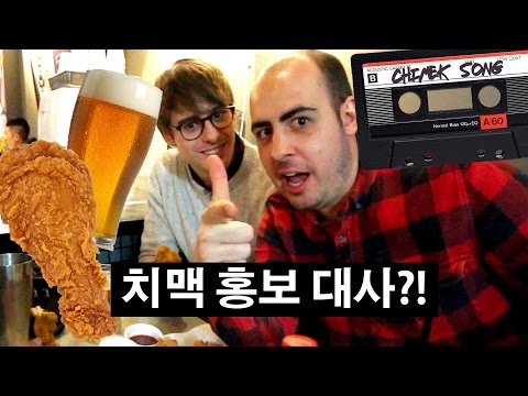 BECOMING THE AMBASSADOR FOR KOREAN CHICKEN!!  (ft. Song!)