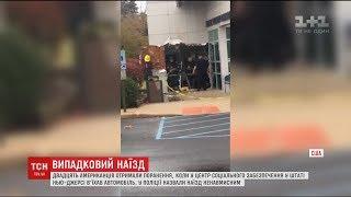20 американців отримали поранення, коли автомобіль в