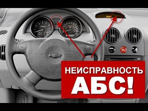 Диагностика ABS. Chevrolet Aveo T200.