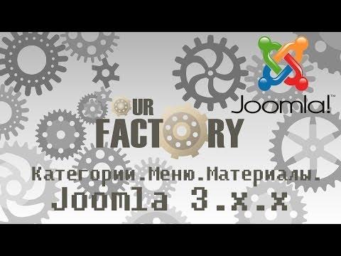 Добавляем Категорию, Меню, Материалы. Joomla 3.0