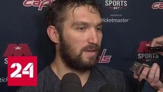 Бунт Овечкина: звезда НХЛ поедет на Олимпиаду, несмотря на запрет