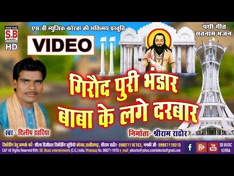 Giraudpuri Bhandar Baba Ke Lage Darbar | CG Panthi Song | Dilip Dahariya | Satnam Bhajan | SB 2021