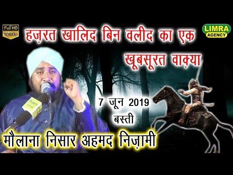 हज़रत खालिद बिन वलीद का वाक़िया Maulana Nisar Ahmad Nizami 7 June 2019 Basti HD India