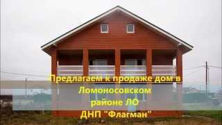 Продажа коттеджа в Ломоносовском районе Ленобласти ДНП Флагман(, 2015-11-24T11:49:18.000Z)