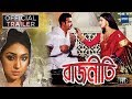 Download RAJNEETI || OFFICIAL TEASER || Shakib Khan || Apu Biswas MP3 song and Music Video