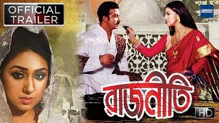 RAJNEETI || OFFICIAL TEASER !!