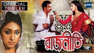 Rajneeti || official teaser || shakib khan || apu biswas