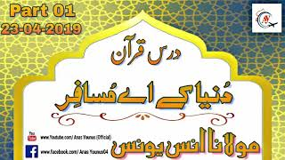 Duniya k Ay Musafir - Part 01 - Moulana Anas Younus - Darse Quran - 23 April 2019