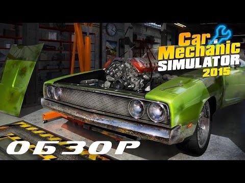 Обзор геймплея Car Mechanic Simulator 2015   Первый взгляд Симулятора Автослесаря 2015