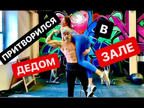Мастер Спорта Притворился ДЕДОМ НОВИЧКОМ в ЗАЛЕ #3 |JYM PRANK |Old Man Prank