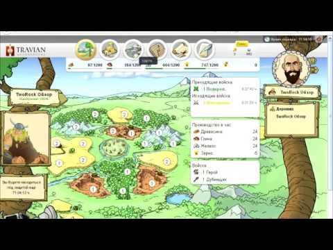Обзор браузерной игры Travian: Legends