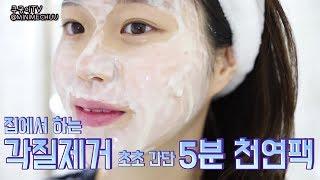 얼굴각질제거방법 초초초간단 천연팩, 우유팩 2가지버전.