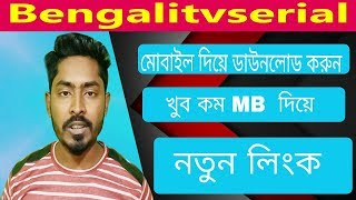 How To Download bengalitvserial mobile and Computer (all tech bangla)