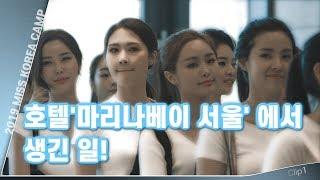 2019 Miss Korea Camp 호텔마리나베이서울…