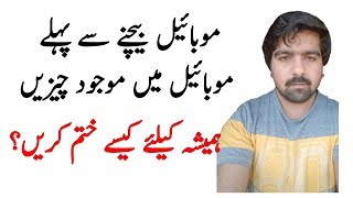 Must Watch This Video first Before Sale Mobile Phone | Secrets Tips For Mobile Users|
